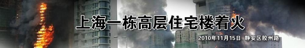 上海高层住宅大火