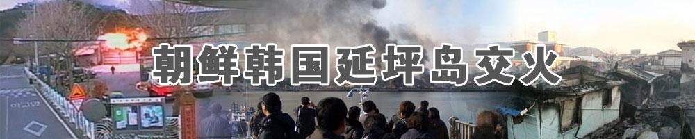 朝鲜韩国延坪岛交火