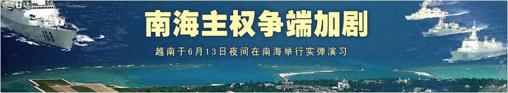 南中国海主权争端加剧