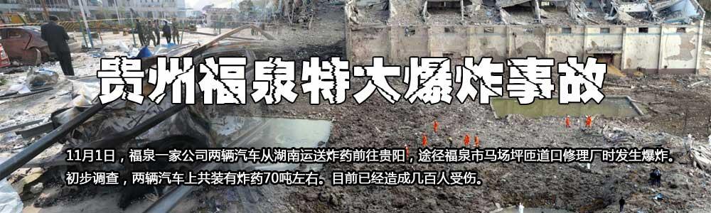 贵州福泉特大爆炸事故