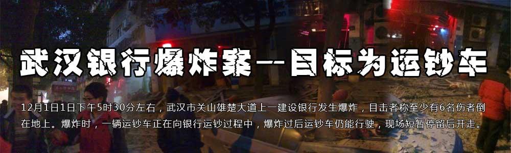 武汉建行爆炸案―目标运钞车