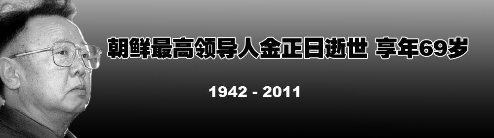 朝鲜最高领导人金正日逝世