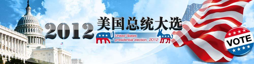 2012年美国总统选举