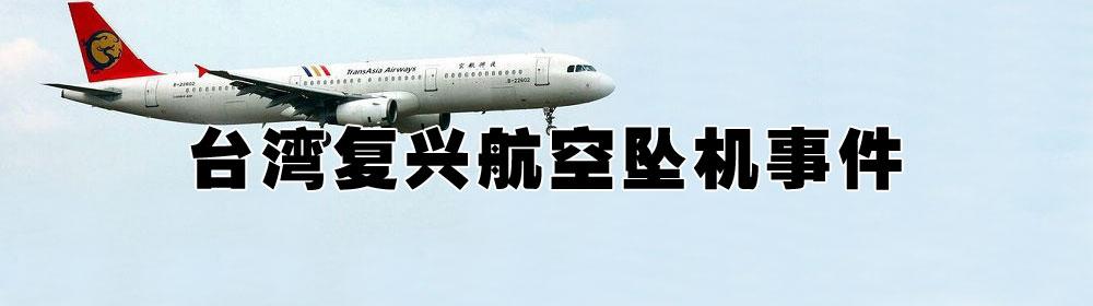 台湾复兴航空坠机事件