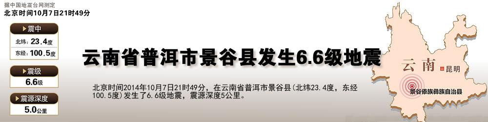 云南省普洱市景谷县发生6.6级地震