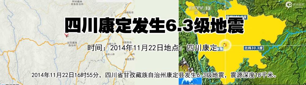 四川康定县发生6.3级地震