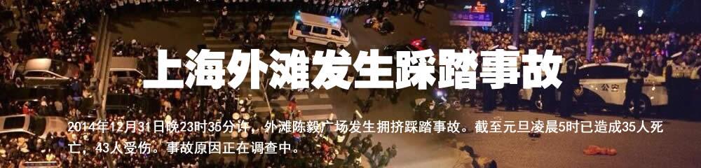 上海外滩发生踩踏事故