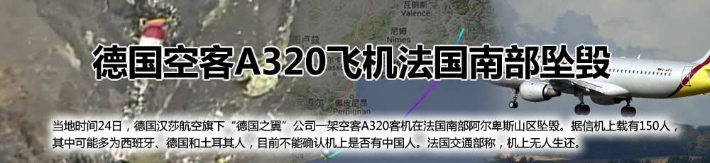 德国空客A320飞机法国南部坠毁