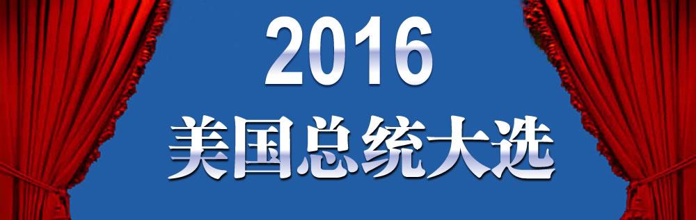 美国2016总统大选