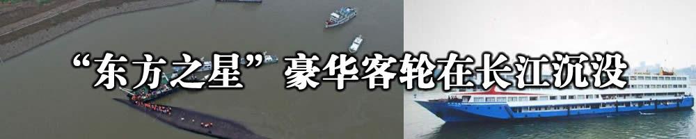 """""""东方之星""""豪华客轮在长江沉没"""