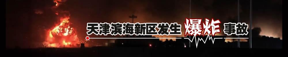 天津滨海新区发生爆炸事故