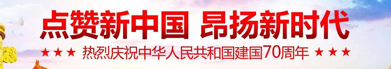 中华人民共和国成立70周年专题