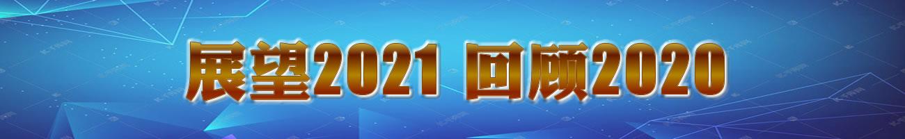 展望2021