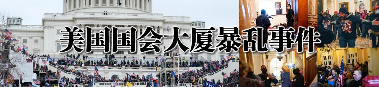 美国国会大厦暴乱事件