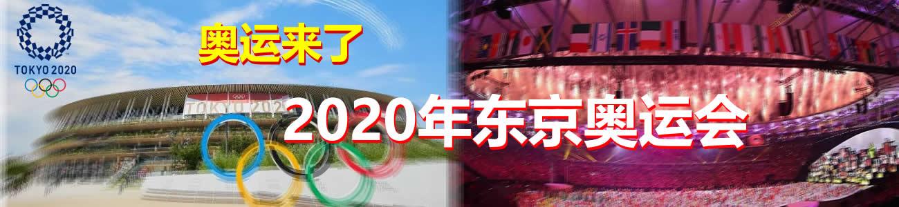 奥运来了:2020年东京奥运会