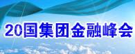 20国集团金融峰会