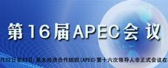 第16届APEC会议