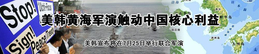 美韩黄海军演触动中国核心利益