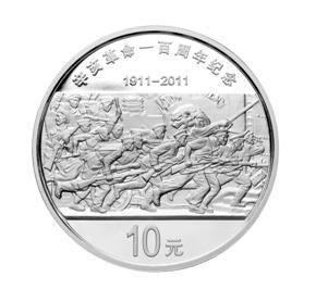 央行月底发行辛亥革命100周年金银纪念币(图)