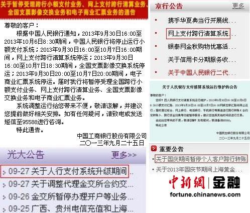 国庆网上跨行转账暂停多银行有提示中信官网无通知
