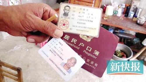 去世老人一代身份证和二代身份证(10月18日摄)。新华社发
