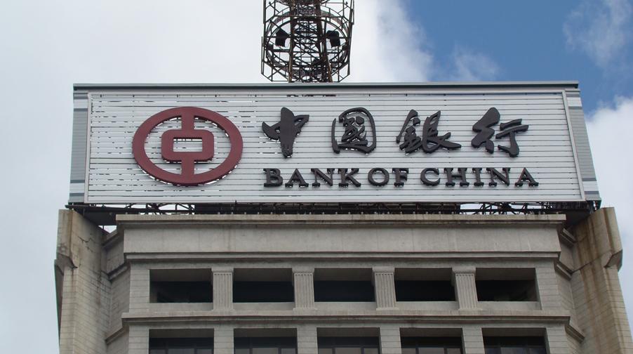 中国银行被爆洗钱 盘点那些洗钱的银行