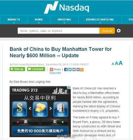 占领华尔街?中国银行将斥资6亿美元购买曼哈顿办公楼(图)_图1-2