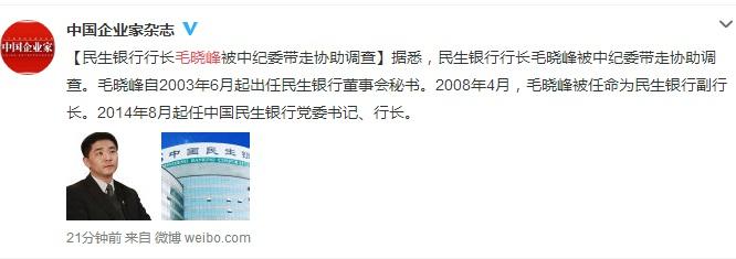 民生银行行长毛晓峰等多名高管被中纪委带走  涉令计划案_图1-1