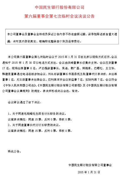 民生银行董事会同意董事长代行行长职责的公告