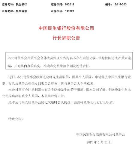 民生银行就毛晓峰因个人原因辞职的公告