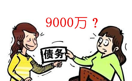 2015贷款十大奇葩新闻大盘点 工作三年负债9000万领衔