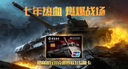 传承铁血精神 招商银行推出坦克世界联名信用卡
