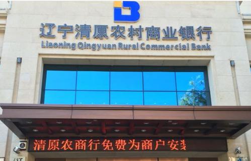 清原农商银行曝出窝案 支行领导挪用妇女创业贷款1500万元