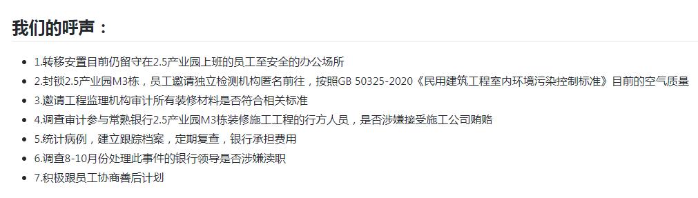 常熟银行近百名员工患肺结节:办公环境存疑 市值蒸发¥60亿_图1-3