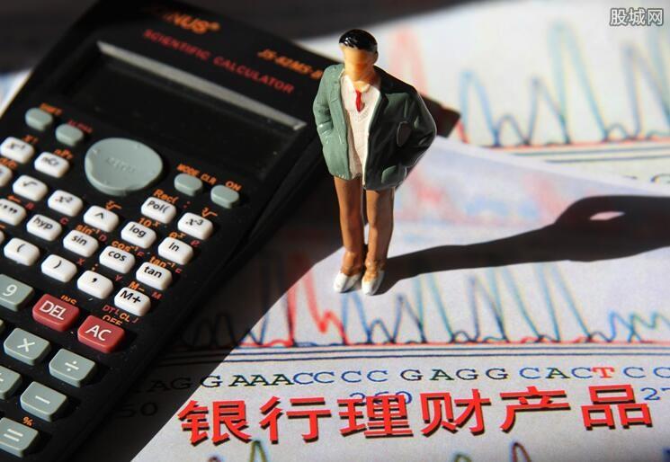 银行理财产品消息