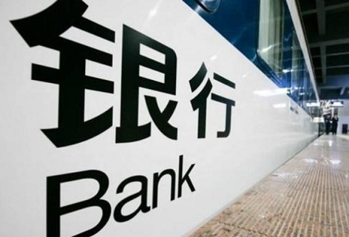 各大银行存款利率