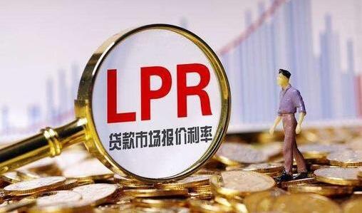 LPR利率最新消息