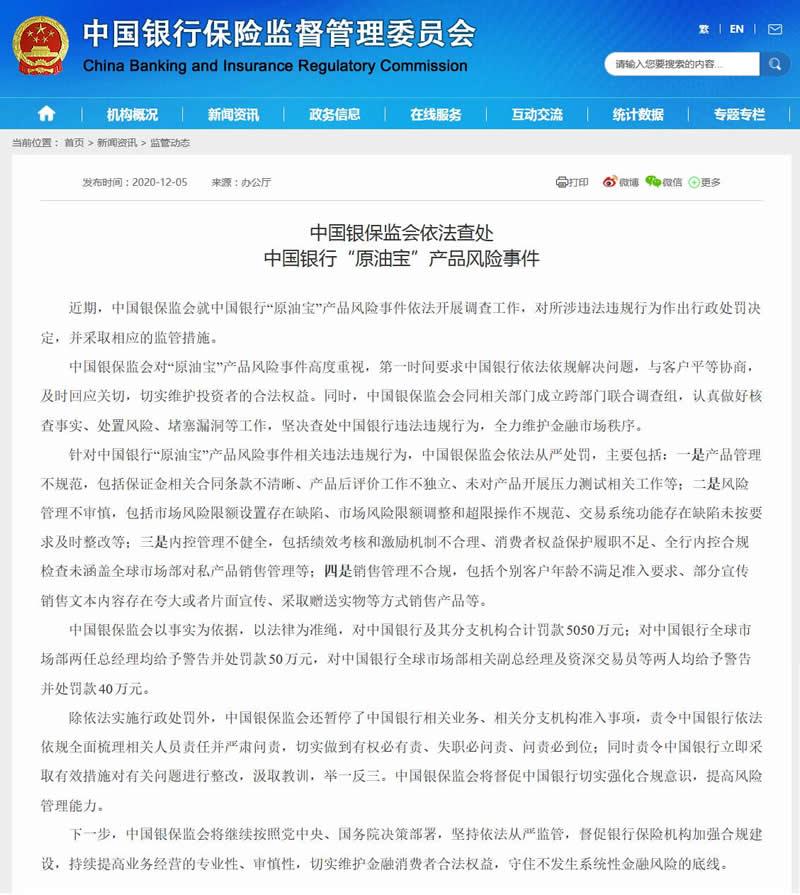 """银保监会查处中国银行""""原油宝""""产品风险事件"""