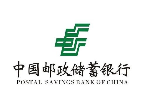 邮政银行贷款利率2021