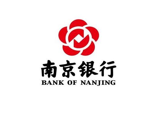 南京银行存款利率调整通告