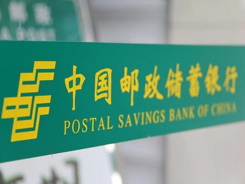 邮政银行存款利率