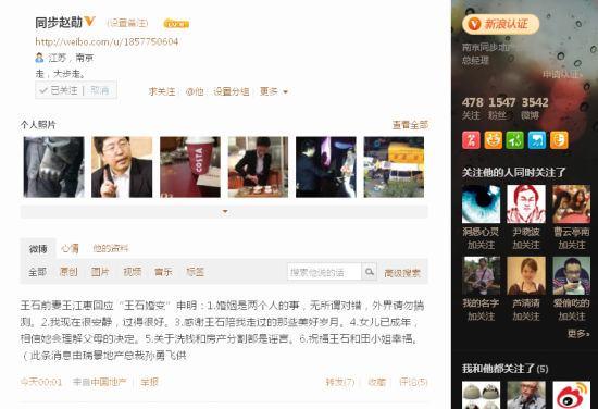 王江穗离婚声明系造假 网友:王石一家这是得罪了谁