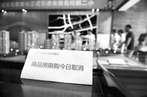 济南正式取消实行3年多的商品房限购政策