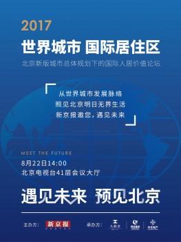 北京调整世界城市建设目标国际居住区概念受热议