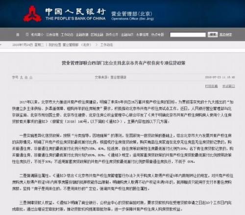 北京共有产权房贷最低首付30% 会对楼市产生啥影响.
