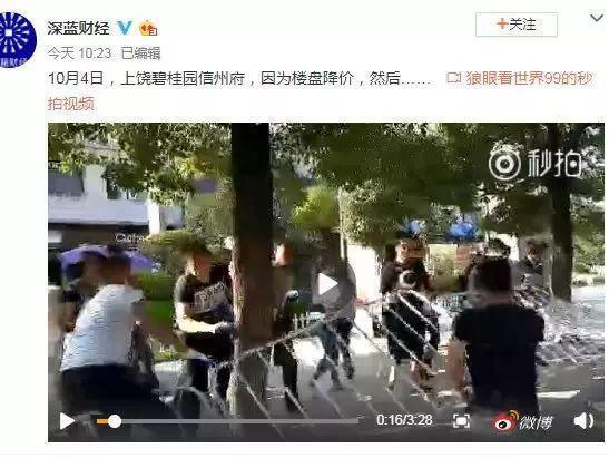 中国多地因楼盘降价引发纠纷 楼市几大信号不可不重视_图1-2