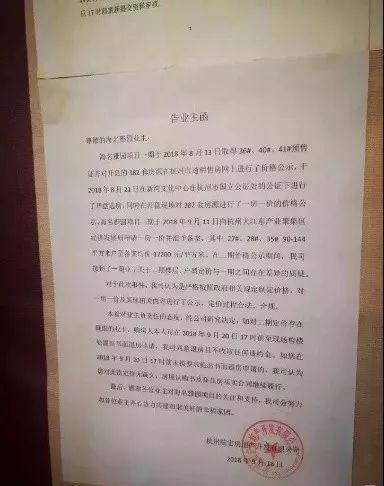 中国多地因楼盘降价引发纠纷 楼市几大信号不可不重视_图1-5