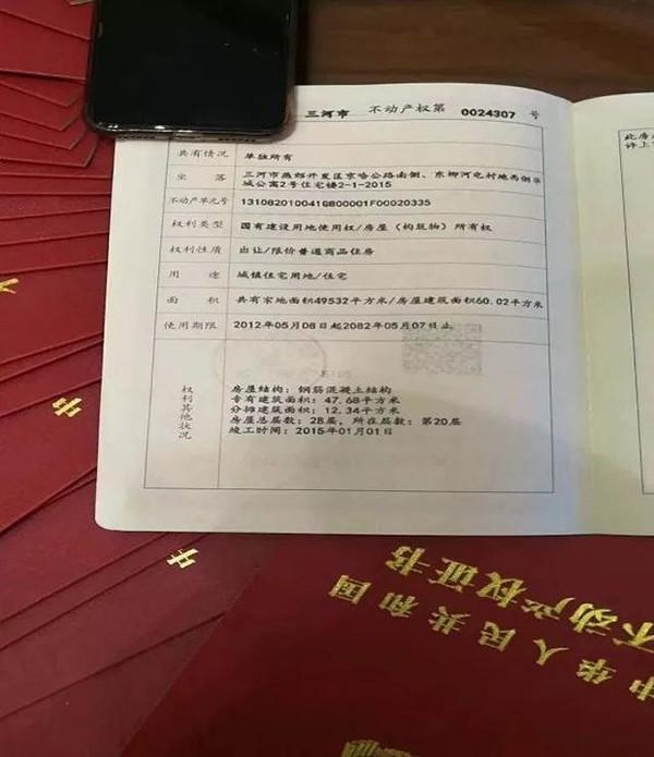 燕郊房子1万元/平米无人问津,部分项目宣传没有资质也能买_图1-4