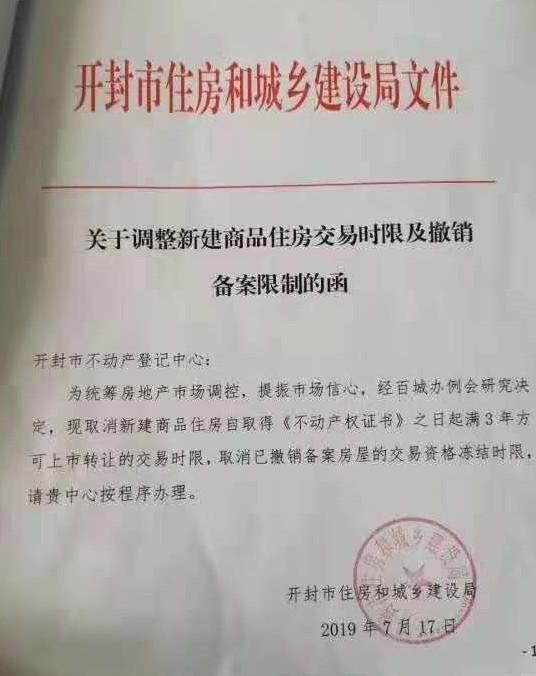 快讯:开封取消限售令-中国网地产