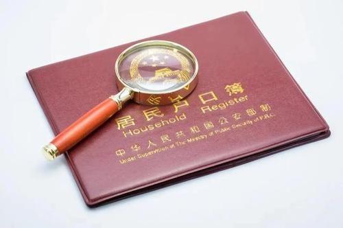 吉林省落户政策2020